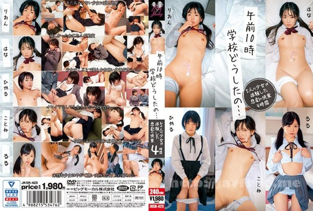[HD][HOI-060] ひろ - image JKSR-423 on https://javfree.me