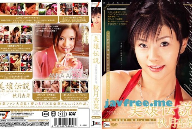 [JMLS-010] 美嬢伝説 秋月杏菜 - image JMLS-010 on https://javfree.me