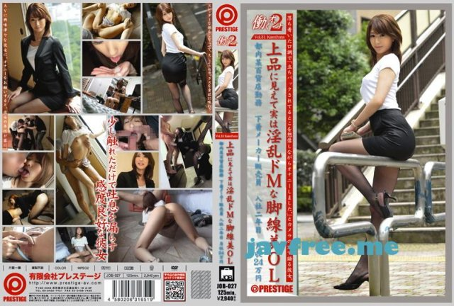 [JOB-038] 働くオンナ2 VOL.42 - image JOB027 on https://javfree.me