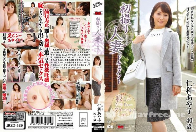 [JRZD-539] 初撮り人妻ドキュメント 仁科あや子 - image JRZD-539 on https://javfree.me