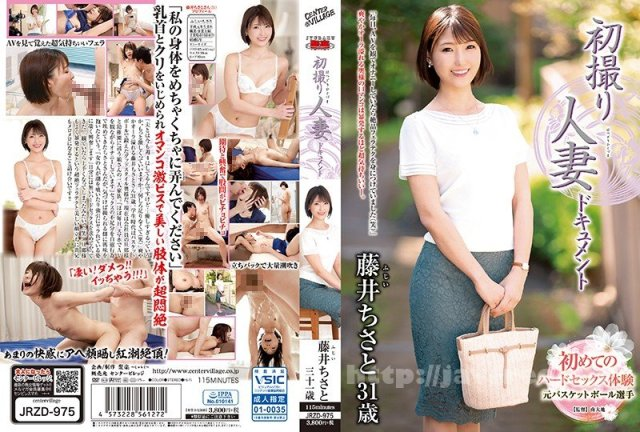 [HD][JRZD-993] 初撮り五十路妻ドキュメント 柏木芳恵 - image JRZD-975 on https://javfree.me