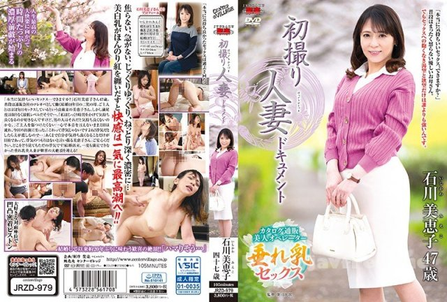 [HD][JRZD-993] 初撮り五十路妻ドキュメント 柏木芳恵 - image JRZD-979 on https://javfree.me