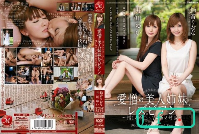 [JUC-334] 弟の美乳嫁 井川ゆい - image JUC-387 on https://javfree.me
