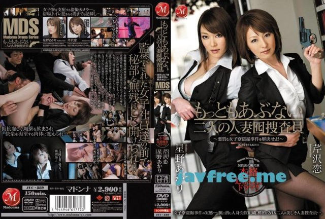[JUFD-106] Hoshino Akari - Beauty leg - image JUC889 on https://javfree.me