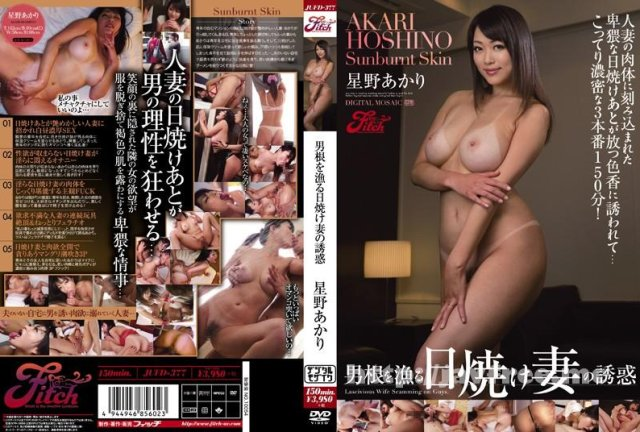 [SSKX-003] サスケ X 03 「Tokyo痴女Collection」: 星野あかり - image JUFD-377 on https://javfree.me