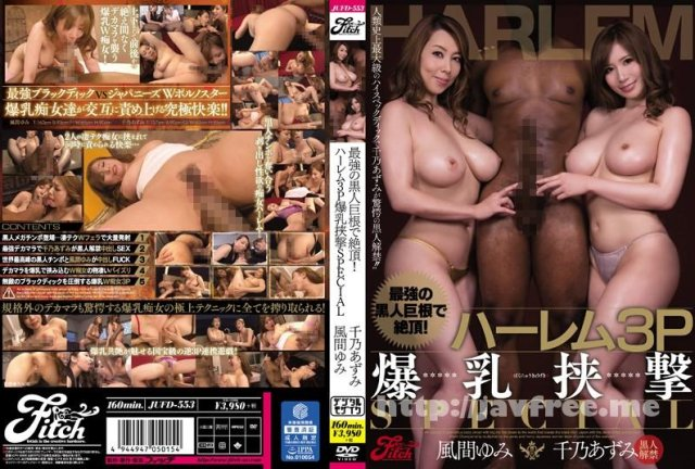 [MADV-268] 極上 巨乳ソープ 3 - image JUFD-553 on https://javfree.me