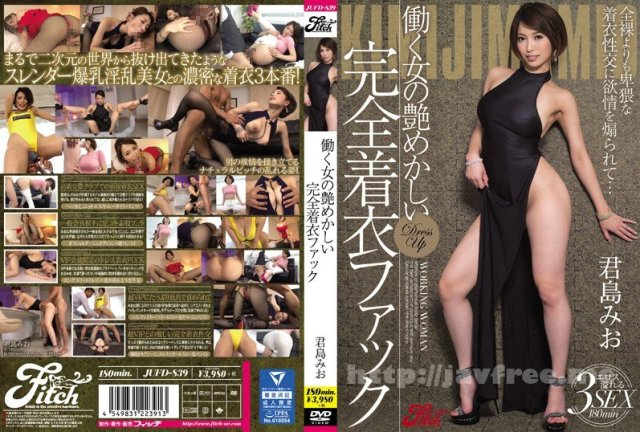 [HD][XRW-718] 媚縛潜入捜査官07 - image JUFD-839 on https://javfree.me