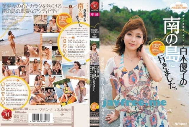 [JUX-396] 嫁の母 白木優子 - image JUX-012 on https://javfree.me