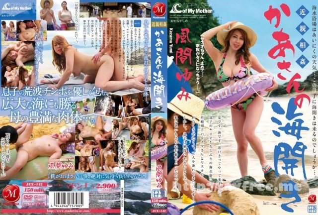 [ABBA-404] 風間ゆみ SENSUAL BEST 16作品8時間 - image JUX-142 on https://javfree.me