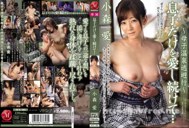 [DV-1420] 不倫温泉旅行 小森愛 - image JUX-183 on https://javfree.me