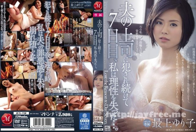 [HD][JUY-167] 母の友人 最上ゆり子 - image JUX-728 on https://javfree.me