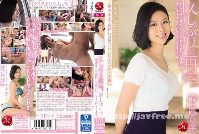 [HD][JUY-167] 母の友人 最上ゆり子 - image JUX-845 on https://javfree.me