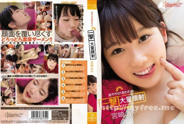 [KAWD-518] 18歳の旅立ち♪ kawaii*専属AVデビュー!! 宮崎あや - image KAWD-551 on https://javfree.me