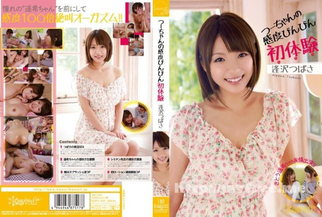 [KAWD-546] 逢沢つばさkawaii*専属AVデビュー!! - image KAWD-559 on https://javfree.me