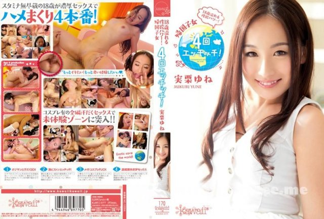 [KAWD-623] 手コキッ娘革命 実栗ゆね - image KAWD-577 on https://javfree.me