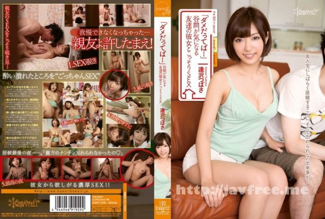 [KAWD-546] 逢沢つばさkawaii*専属AVデビュー!! - image KAWD-602 on https://javfree.me