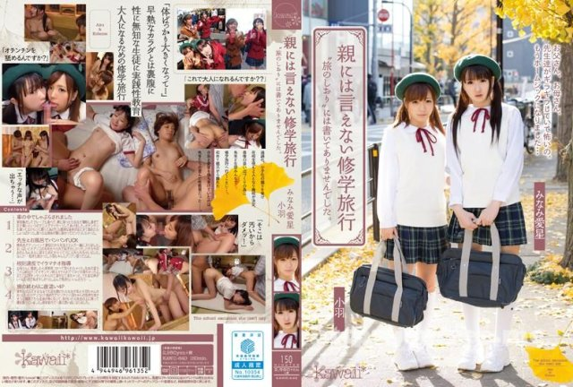 [SQTE-148] S-Cute年間売上ランキング2016 Top30 - image KAWD-640 on https://javfree.me