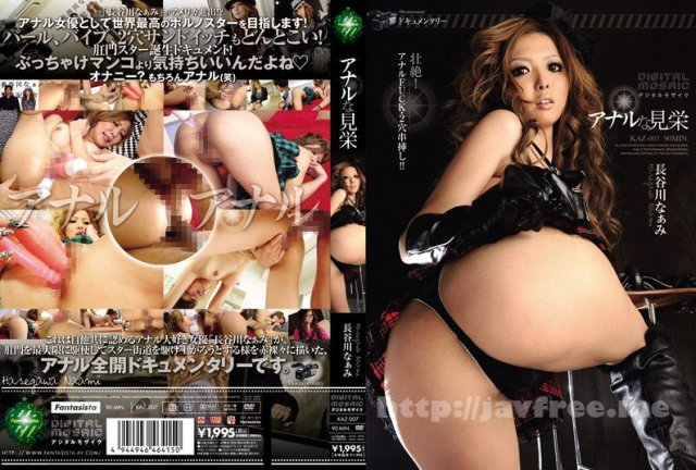 [DVD][DSAM-21] Triple Penetration : Naami Hasegawa - image KAZ-007 on https://javfree.me