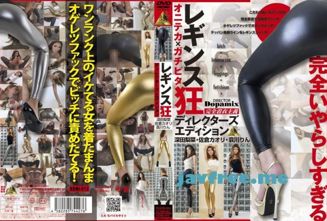 [KDMI-021] 挑発タイトイズム BEST - image KDMI-013 on https://javfree.me