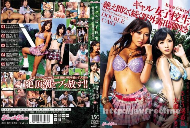 [HD][KISD-059] kira☆kira SPECIAL ロリGAL喫茶☆集団大乱交 - image KIRD-178 on https://javfree.me