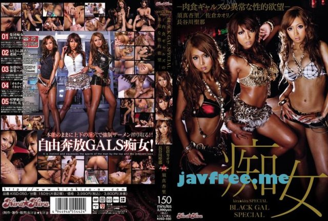 一本道 081211_153 Black Gal Dance No.3 - image KISD-050 on https://javfree.me