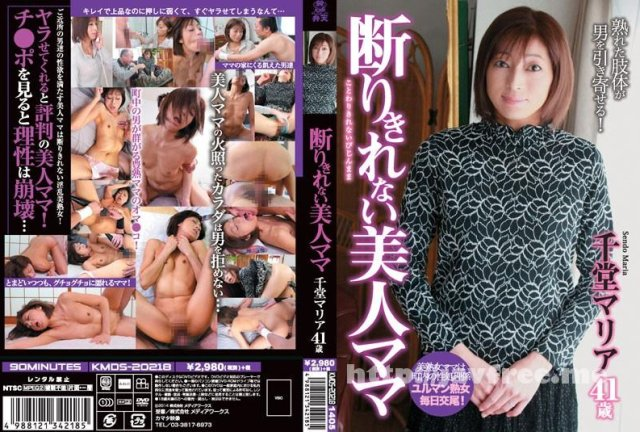 一本道 120118_777 M痴女 千堂まりあ - image KMDS-20218 on https://javfree.me