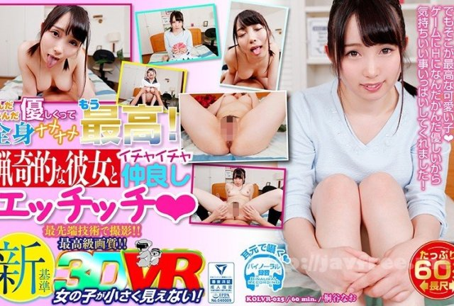 [HD][NACR-177] 息子の嫁 桐谷なお - image KOLVR-025 on https://javfree.me