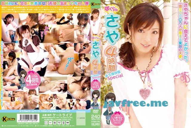 [JUFD-104] Saya Yukimi - image KTDS-476 on https://javfree.me