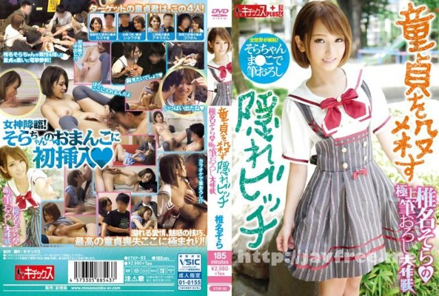 [HD][NACR-168] 息子の嫁 椎名そら - image KTKP-093 on https://javfree.me