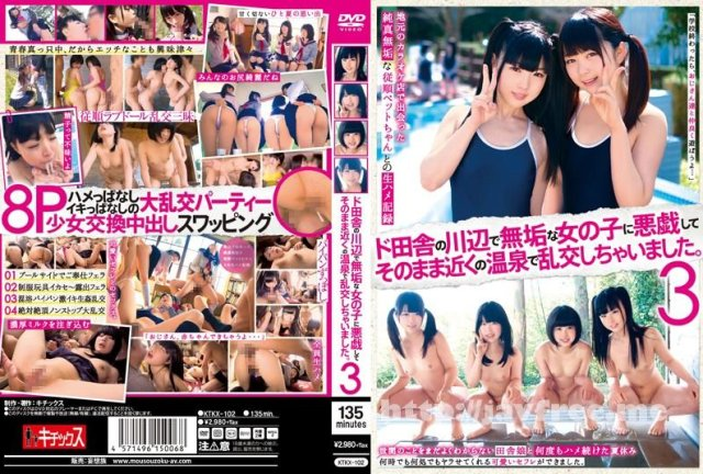 [KAGH-076] 中出し監獄ファック - image KTKX-102 on https://javfree.me