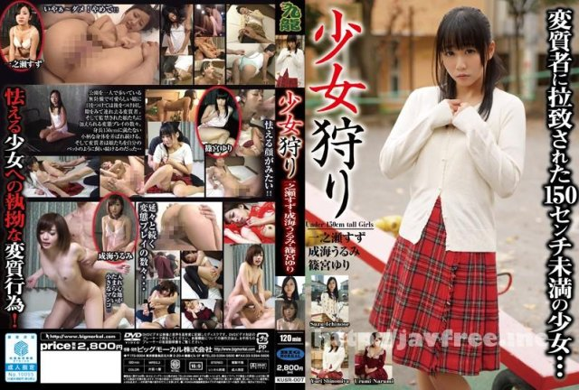 [SNIS-226] ラブ◆キモメン 成海うるみ Uncensored - image KUSR-007 on https://javfree.me