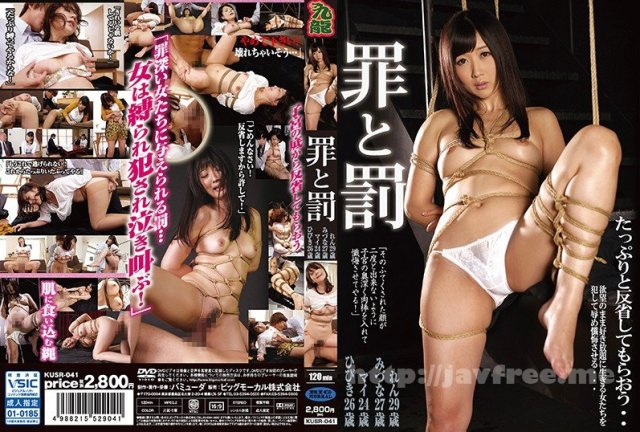 [KUSR-041] 罪と罰 - image KUSR-041 on https://javfree.me