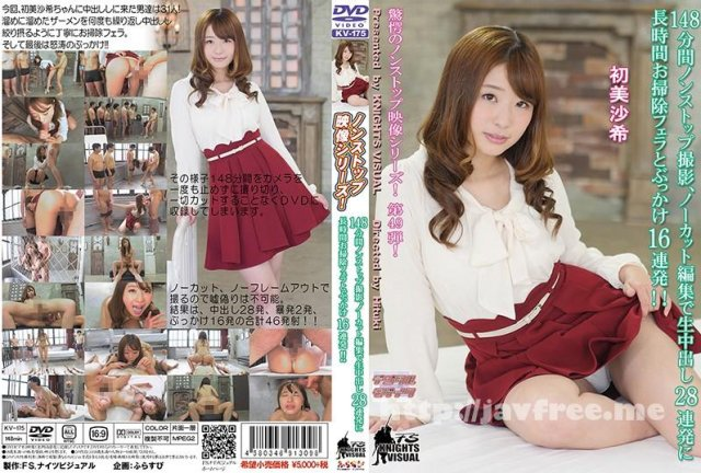 [REAL-625] REAL最優秀企画大賞スーパーBEST - image KV-175 on https://javfree.me