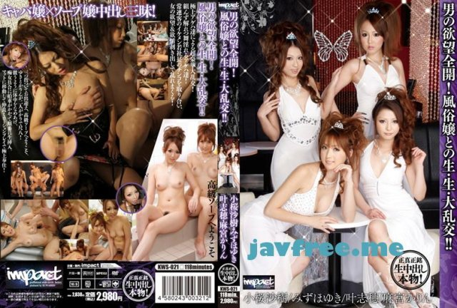 [S2M-013] アンコール Vol.13 : 麻宮かりん - image KWS-021 on https://javfree.me
