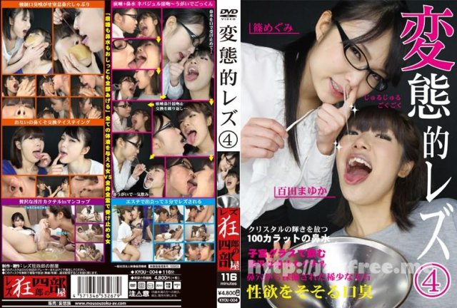 [KYOU-001] 変態的レズ 1 - image KYOU-004 on https://javfree.me