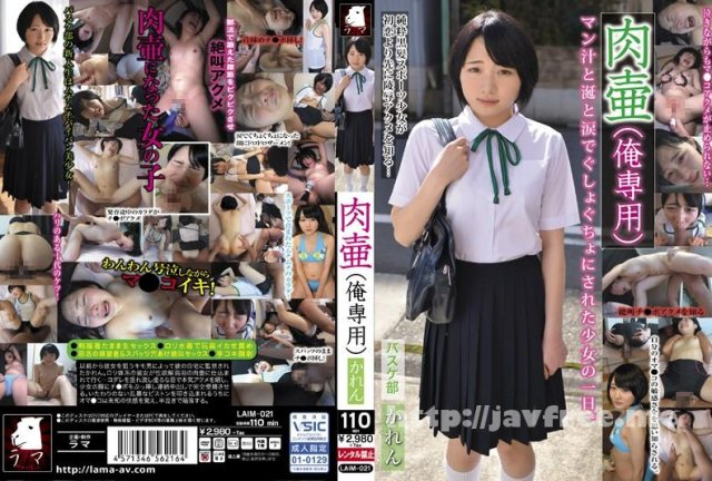 [HD][LAIM-042] 放課後の制服交尾(LAIM-042) - image LAIM-021 on https://javfree.me