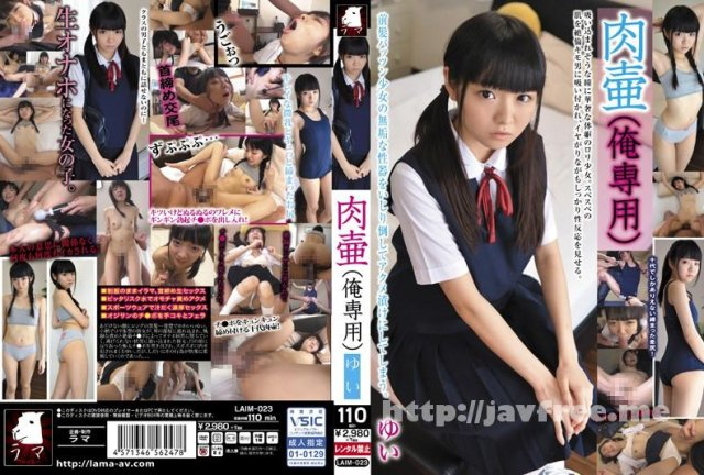[HD][LAIM-042] 放課後の制服交尾(LAIM-042) - image LAIM-023 on https://javfree.me