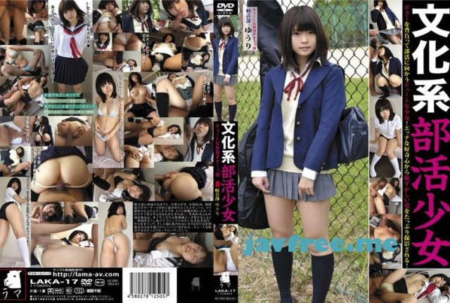 [HD][ORE-622] ゆい - image LAKA-017 on https://javfree.me
