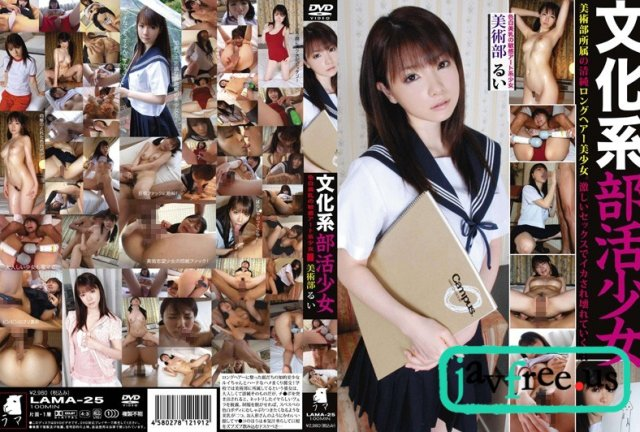 [MAD-096] 縛馬 其の伍 早乙女ルイ - image LAMA-25 on https://javfree.me