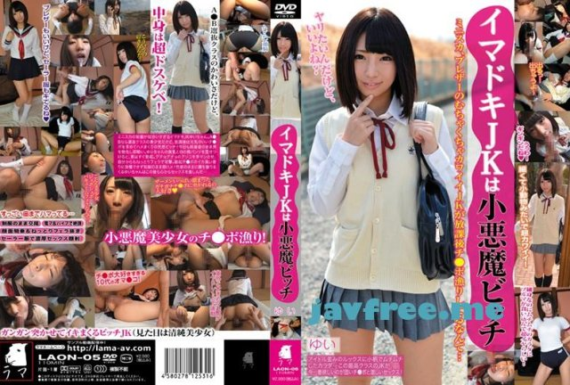[KAWD-383] スキありっ!! 山下優衣 - image LAON-005 on https://javfree.me