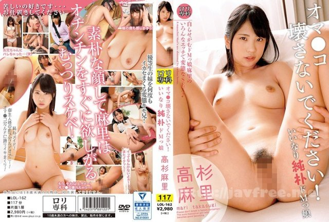 [HD][SHKD-815] 脱獄者 高杉麻里 - image LOL-162 on https://javfree.me