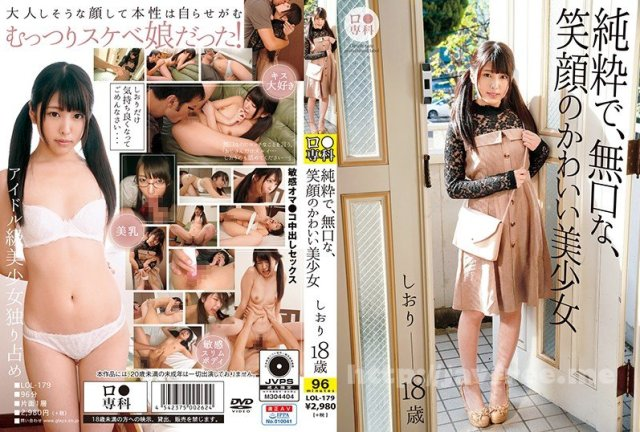 [HD][SQTE-244] ほしがり美少女 - image LOL-179 on https://javfree.me