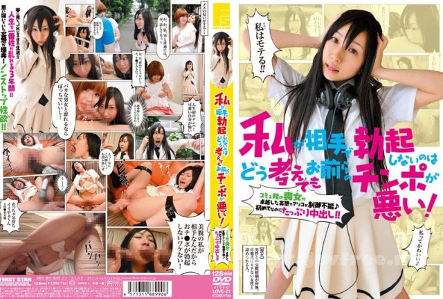 [ARM-385] 女汁接待 - image LOVE-21 on https://javfree.me
