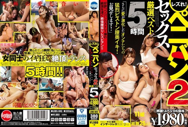 [HD][DVAJ-382] マゾメス奴隷調教BEST15人5時間 - image LZBS-043 on https://javfree.me