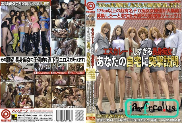 [SDTOP-06] Hot Chocolate Girls - Penetration Collection 4 Hours - image MAN-112 on https://javfree.me