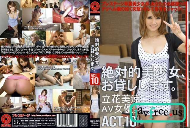 [RBD-653] 生贄の宿 立花美涼 - image MAS049 on https://javfree.me