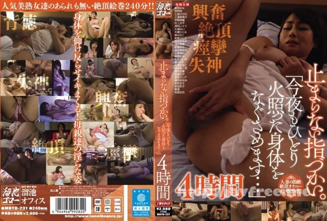 [BIJN-087] 美人魔女87 のぞみ 33歳 - image MBYD-231 on https://javfree.me