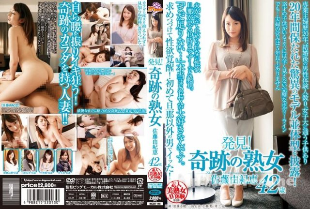 [MCSR-146] 発見! 奇跡の熟女 - image MCSR-146 on https://javfree.me
