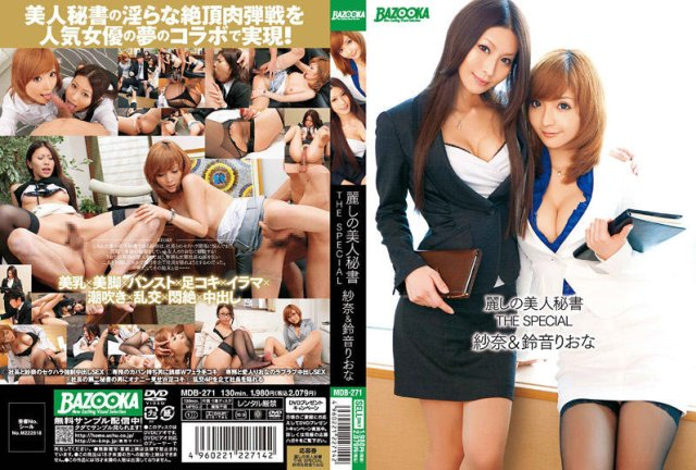 [MDB-234] 麗しの美人秘書 File05 - image MDB-271 on https://javfree.me
