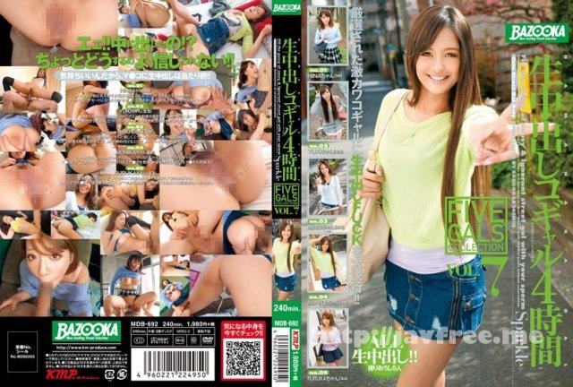 [HD][KAKU-120] しおん - image MDB-692 on https://javfree.me